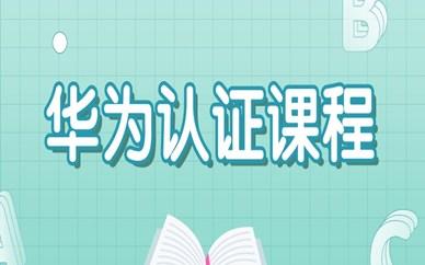 上海华为认证课程