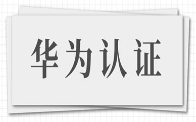 深圳华为认证课程