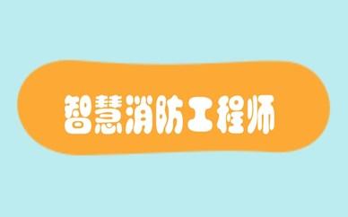 乐山学天智慧消防工程师培训课程