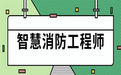 济南学天智慧消防工程师培训班