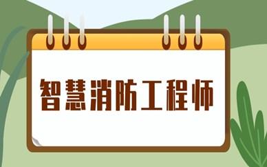 滨州学天智慧消防工程师培训班