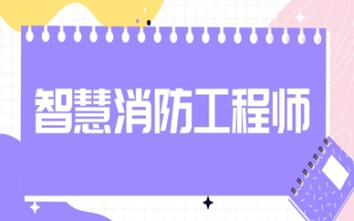 上海学天智慧消防工程师培训课程