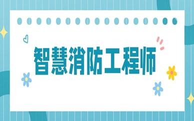 重庆学天智慧消防工程师培训班