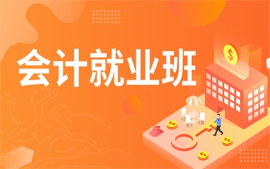 重庆大渡口会计就业培训