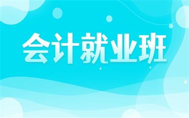 重庆巴南会计就业班