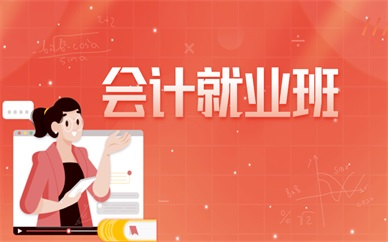 重庆沙坪坝大学城会计就业培训