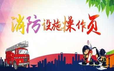 滨州消防设施操作员培训课程