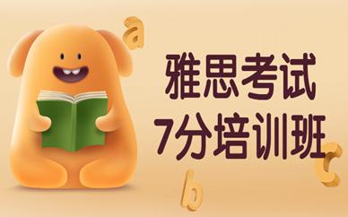 北京朝阳环球雅思考试7分培训班