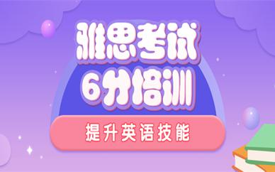 北京海淀环球雅思考试6分培训
