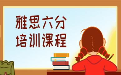 北京朝阳环球雅思6分培训班