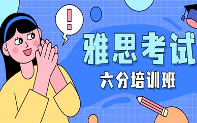 北京顺义环球雅思考试6分培训