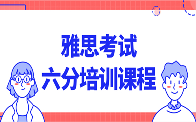 天津和平环球雅思6分培训班