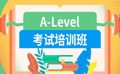 北京环球A-Level培训班