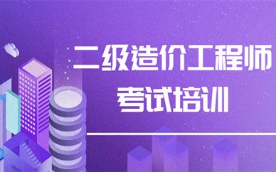 天津南开二级造价工程师考试培训