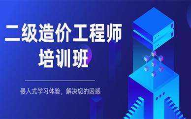 天津河东二级造价工程师培训班