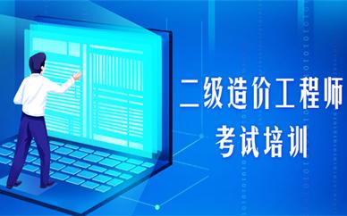 上海虹口二级造价工程师考试培训