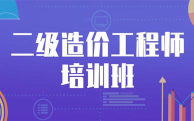 重庆江北二级造价工程师培训班