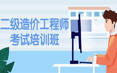 青岛二级造价工程师考试培训