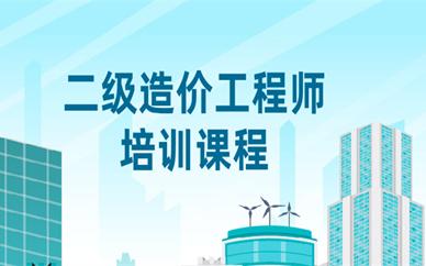 滨州二级造价工程师培训班