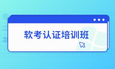 上海静安东方瑞通软考认证培训