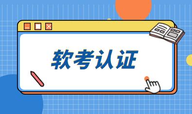 广州东方瑞通软考认证培训