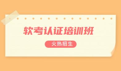 深圳东方瑞通软考认证培训