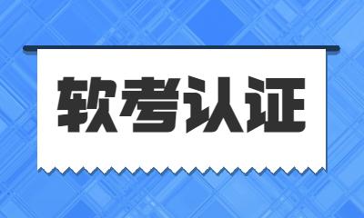 武汉东方瑞通软考认证培训
