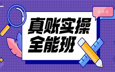 重庆万州会计实操全能班