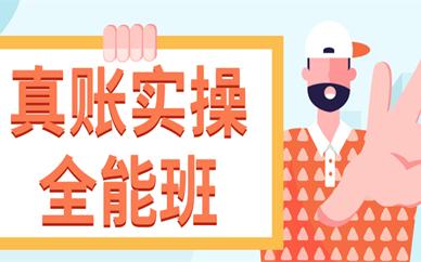 重庆大学城会计实操全能班