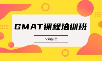 福州朗阁GMAT课程