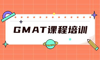 济南长清朗阁GMAT课程