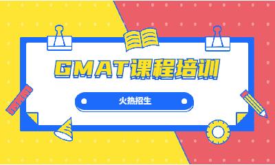 济南市中GMAT课程培训班