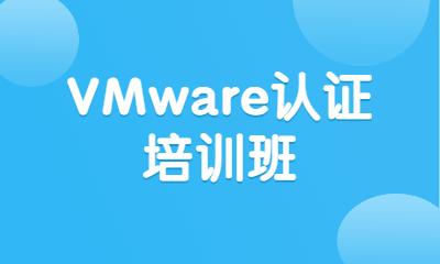 北京朝阳区VMware认证培训