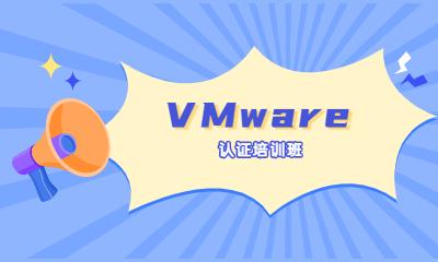 上海VMware认证培训