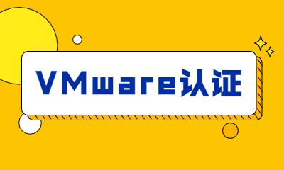广州VMware认证培训