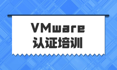 天津VMware认证培训