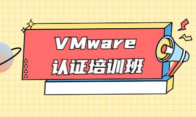 济南VMware认证培训