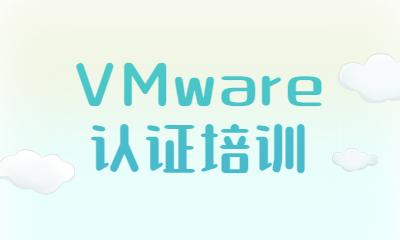 武汉VMware认证培训