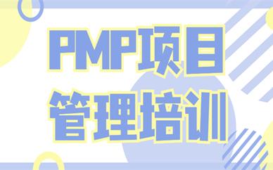 上海静安PMP项目管理培训
