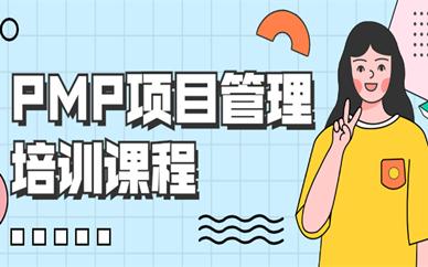 广州天河PMP项目管理培训课程
