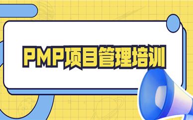 深圳福田PMP项目管理培训