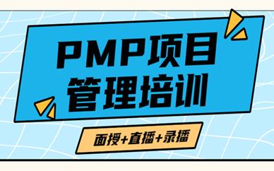 武汉洪山PMP项目管理培训课程