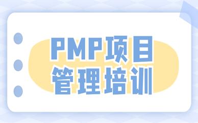 成都高新PMP项目管理培训