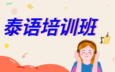 杭州泰语培训课程
