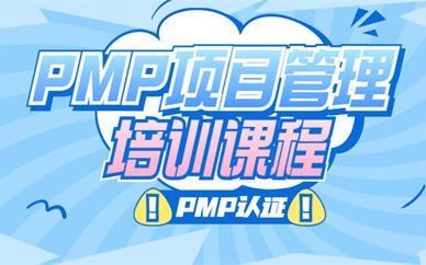 北京朝阳PMP项目管理培训课程