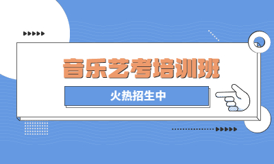 福州仓山中天昌南琴行音乐艺考培训