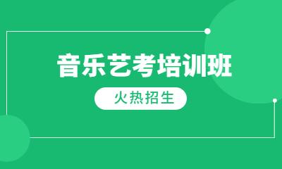 福州昌南琴行音乐艺考培训