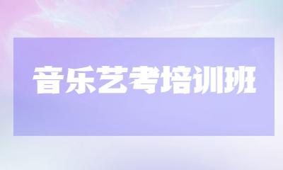 福州台江武夷绿洲昌南琴行音乐艺考培训