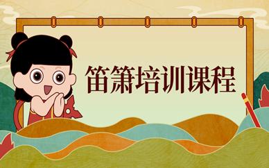 上海浦东大拇指竹笛培训班