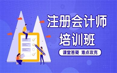 重庆大渡口注册会计师课程